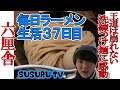 【毎日ラーメン生活】六厘舎 王道つけ麺をすする【東京ラーメンストリート】SUSURU …
