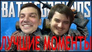 Мэд(PierreDunn) и Гитман тащат в Battlegrounds