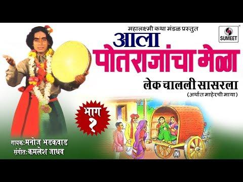 Lek Chalali Sasarla - Potrajancha Mela - Part 1 - Manoj Bhadakwad - Sumeet Music