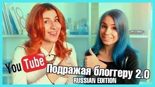ПОДРАЖАЯ БЛОГГЕРУ 2.0- RUSSIAN EDITION с Миленой Чижовой!