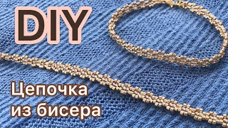 DIY Как сплести золотую цепочку браслет из бисера мастер-класс Beaded chain gold bracelet tutorial