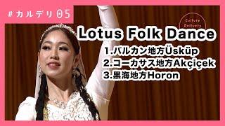 日本で唯一のトルコ民族舞踊専門のグループ|Lotus Folk Dance #カルデリ
