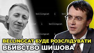 🔥 Лукашенко – замовник вбивств Шеремета і Шишова в Україні / ОМЕЛЯН