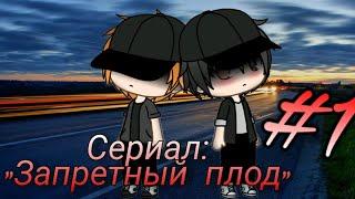 """Сериал: ЯОЙ """"Запретный плод"""" ~ 2 сезон 1 серия {Gacha Life}"""