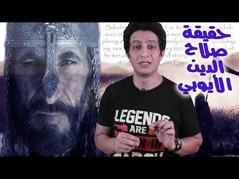 حقيقة صلاح الدين الايوبي