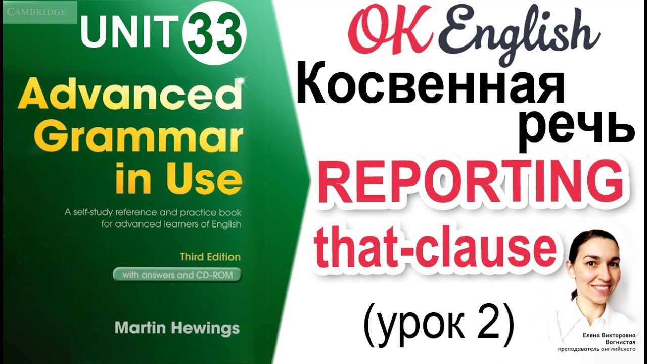 Unit 33 Reported Speech (2), THAT-clause Английская грамматика Advanced | OK English