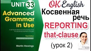 Unit 33 Reported Speech (2), THAT-clause 📗Английская грамматика Advanced | OK English