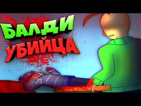 БАЛДИ УБИЙЦА ➤ ДИРЕКТОРА ШКОЛЫ БАЛДИ БОЛЬШЕ НЕТ ➤ БАЛДИ КОМИКС на РУССКОМ !!! BALDI'S BASICS COMICS