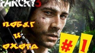Прохождение Far Cry 3 (HD) (2012) - Часть 1 (Побег и Охота)