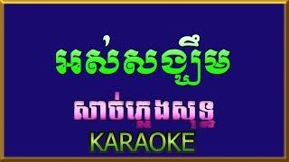 អស់សង្ឃឹម- Os Sang Khem- ភ្លេងសុទ្ឋ (Karaoke)