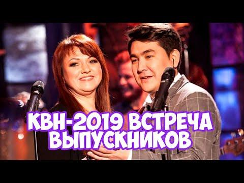 КВН-2019. Встреча выпускников на Первом канале. Анонс