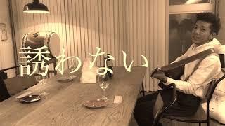 """どぶろっくチャンネル 公式 """"誘わない"""" ↓ 作詞 森慎太郎 作曲 森慎太郎 ..."""