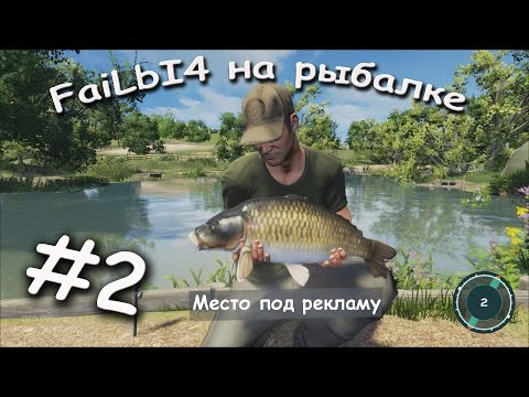 Dovetail Games Fishing (обзор) Часть 2