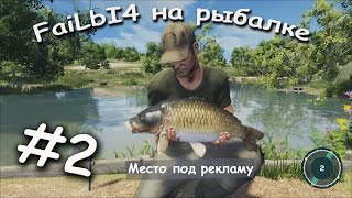 Download Dovetail Games Fishing (обзор) Часть 2 Mp3 and Videos