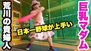 日本一野球が上手いオバさんが 向の行きつけのバッセンにいるとのことで 急遽行ってみると…謎の巨乳マダムを発見www 彼女の名前は「マダムGoGo」さん 年齢も ...