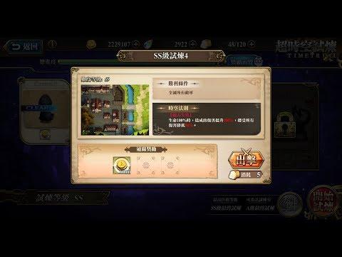 【夢幻模擬戰】超時空SS4 (2/11 - 2/17)