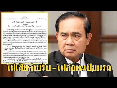 ย้อนหลัง เข้มใช้ม.44 ไม่จ่ายค่าปรับ : ขีดเส้นใต้เมืองไทย | 22-03-60 | ชัดข่าวเที่ยง