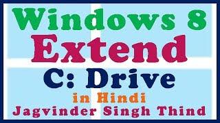 Extend C Drive in Windows 8 in Hindi
