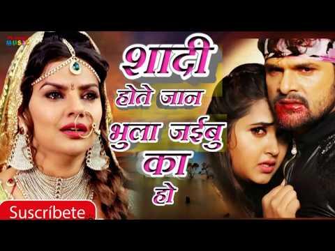 Shadi Hote Jaan Bhula Jaibu Ka Ho / Dj Mix Khesari Lal Yadav