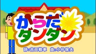 【プロが歌う】からだ☆ダンダン/おかあさんといっしょ(Covered by うたスタ)