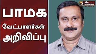 பாமக வேட்பாளர்கள் அறிவிப்பு | #PMK #PMKCandidates #Tamilnews #Election2019 #LokSabha2019