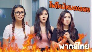 11-ประเภทของคนเมื่อเกิดเหตุไฟไหม้
