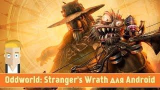 Обзор Oddworld: Stranger's Wrath для Android от Game Plan