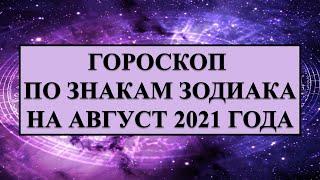 ГОРОСКОП ДЛЯ ВСЕХ ЗНАКОВ ЗОДИАКА НА АВГУСТ 2021 Г + ГОВОРИЛКА