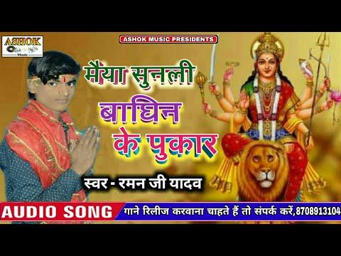 Singer Ramanji Yadav Super Hit Maithli Bhakti Song Suni Bajhin Ke Pukar