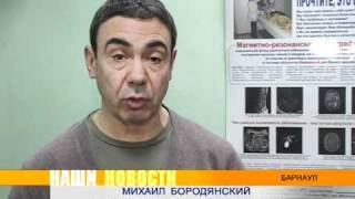видео МРТ в Барнауле
