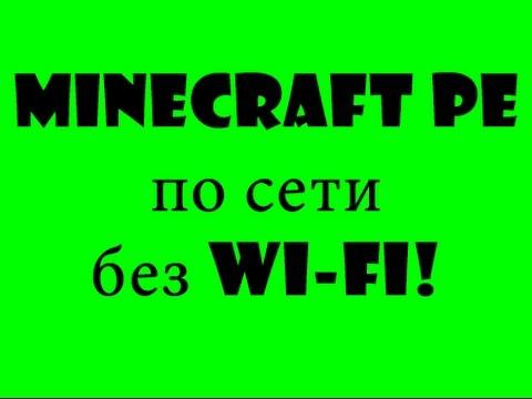 Как играть в Minecraft PE по локальной сети без Wi-fi