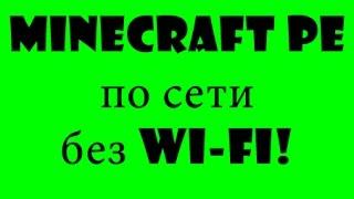 Как играть в Minecraft PE по локальной сети без Wi-fi(Подпишись Поставь лайк! Группа VK:http://vk.com/timamerkuryev., 2014-01-05T15:38:05.000Z)