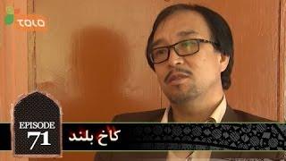 Kakhe Boland - Episode 71 - 13/06/2014 / کاخ بلند - قسمت هفتاد و یکم