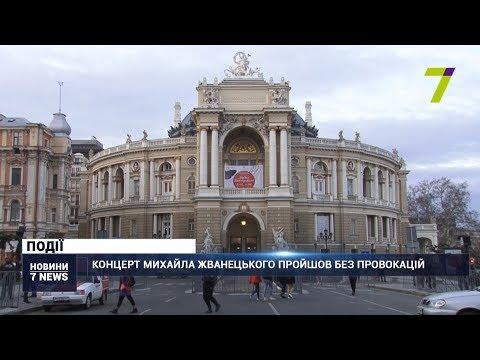 Новости 7 канал Одесса: Концерт Михайла Жванецького пройшов без провокацій