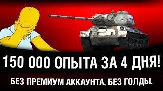 АККАУНТ БЕЗ ДОНАТА - ВЫВОДИМ В ТОП Т-43 И ВЫПОЛНЯЕМ МАРАФОН СУ-130ПМ