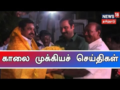 முதல் பார்வை | காலை முக்கியச் செய்திகள்  | News18 Tamilnadu | 23.02.2019