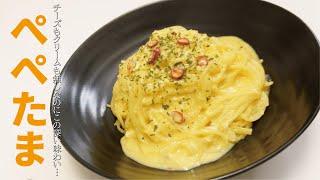 ペペたま|料理研究家リュウジのバズレシピさんのレシピ書き起こし