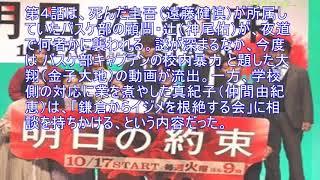井上真央「明日の約束」暴力動画が流出5・8% Thanks you verry much,...