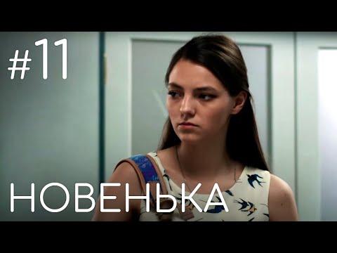 Сериал Новенькая. Серия 11 | ДЕТЕКТИВНАЯ МЕЛОДРАМА