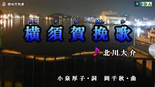北川大介【横須賀挽歌】カラオケ