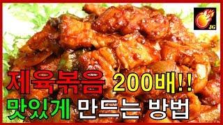 """[제육볶음 공략] 제육볶음을 200배 맛있게 만드는 방법 - Jegalyang ★ PD제갈량 / How to cook delicious """"Stir fried Pork"""""""