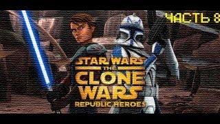 Прохождение Star Wars The Clone Wars Republic Heroes-(Война клонов) часть 8