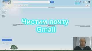 как в Gmail найти письма большого размера