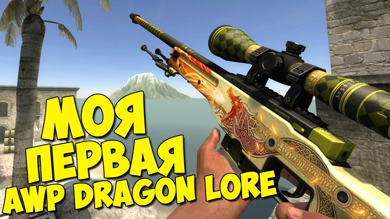 открытие кейсов в cs go awp dragon lore