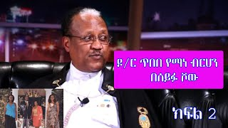 Interview with  Doctor Tebebe Yemane Berhan on Seifu Fantahun Talk Show--Part 2 | EBS