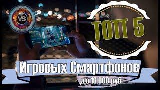 Топ 5 Лучших Игровых Смартфонов до 10 000 рублей