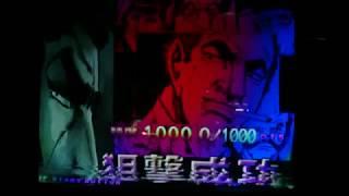 ナムコ ゴルゴ13 奇跡の弾道 実機 ゴルゴモードでノーコンティニュークリア動画/NAMCO GOLGO13(ver.2) REAL MACHINE 1CC(GOLGO MODE)