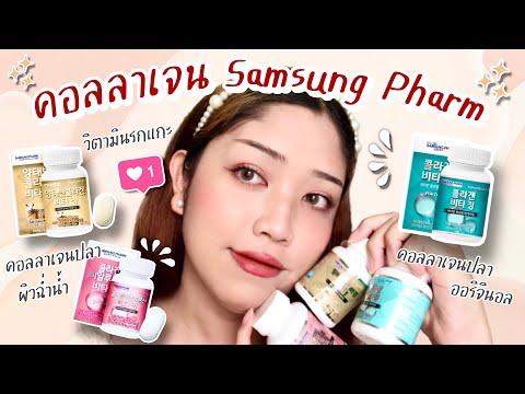 รีวิวคอลลาเจนเกาหลี Samsung Pharm แต่ละสูตรเริ่ดยังไง? ดีมั้ย! | Brightbnp