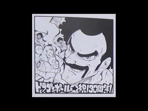 鳥山明先生にイラストを提供した漫画家が凄いwwドラゴンボール30周年