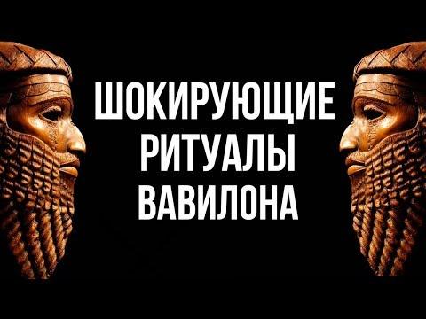 Шокирующие ритуалы Древнего Вавилона.  Исцеление от болезней и секрет счастья.